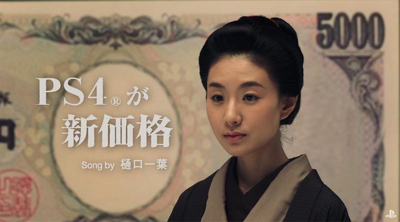 「日幣五千元」肖像畫樋口一葉跨刀出演新款PS4廣告?