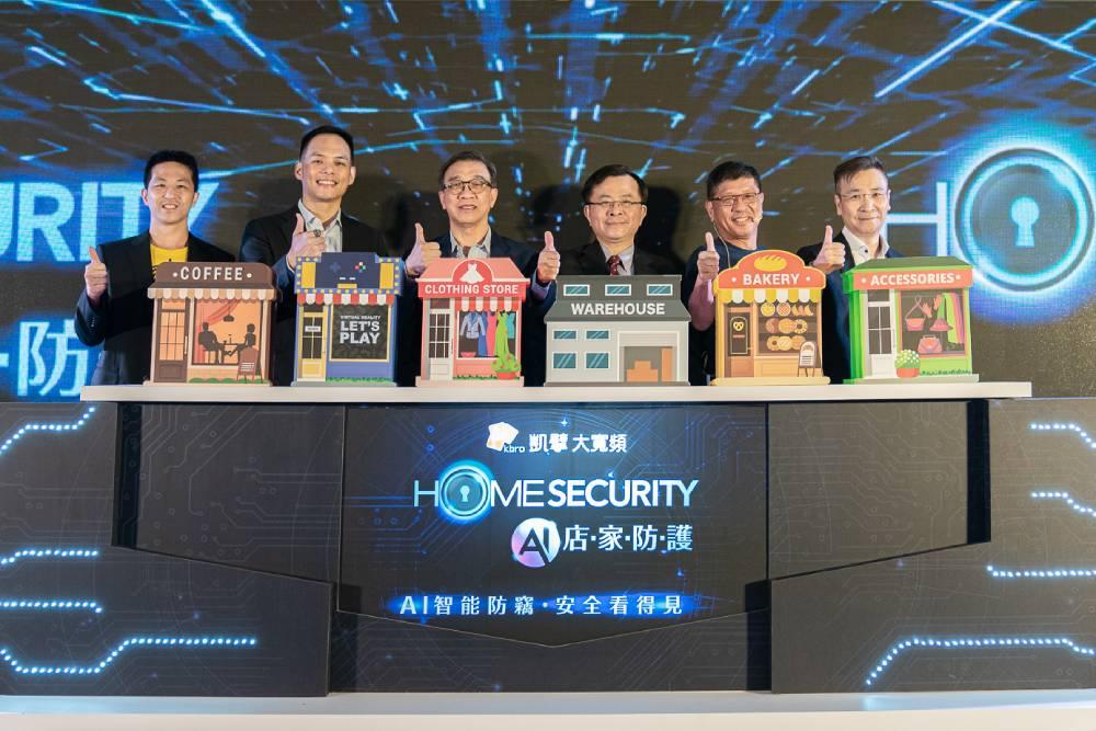 【有影】凱擘大寬頻推一條龍式「AI店家防護」 強強聯手顛覆監控產業!