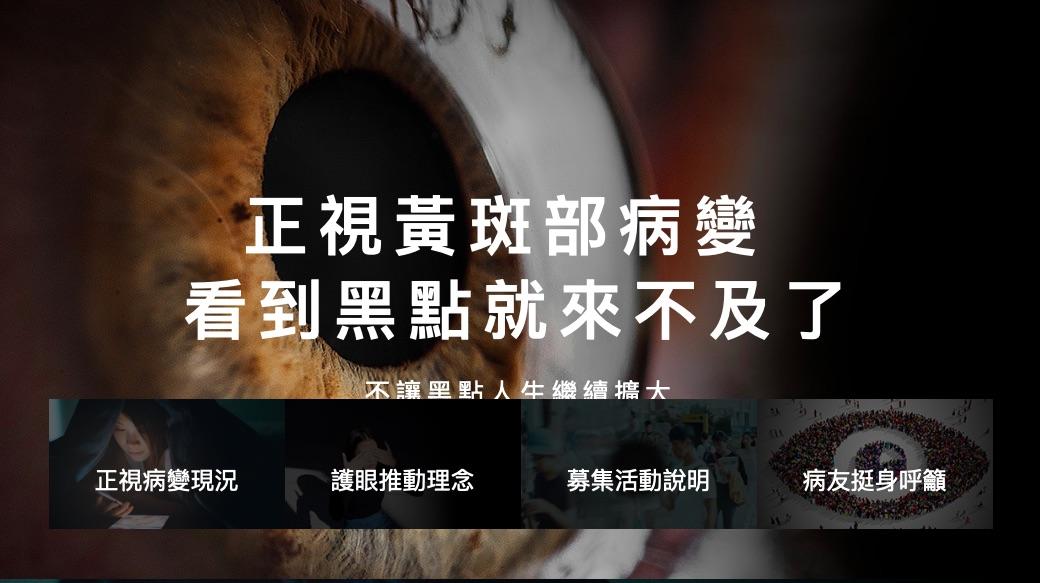 台灣之星護眼行動再獲國際肯定 拿下MAA全球實效營銷獎全場大獎
