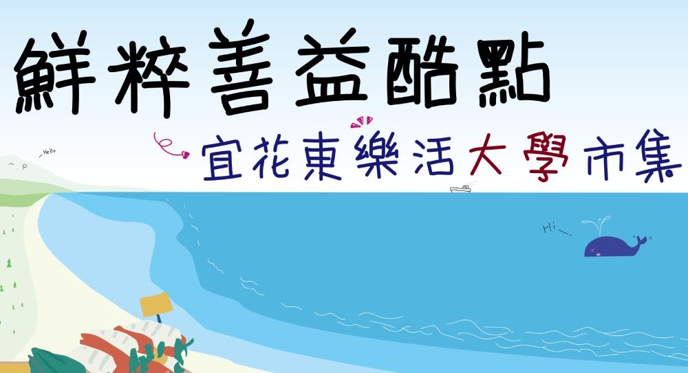 疫情後振興第一波 宜花東大學農產假日花車開進台北