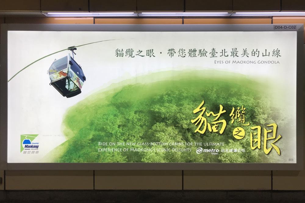 【獨家】大家來找碴!捷運站廣告修很大 複製貼上合成風景