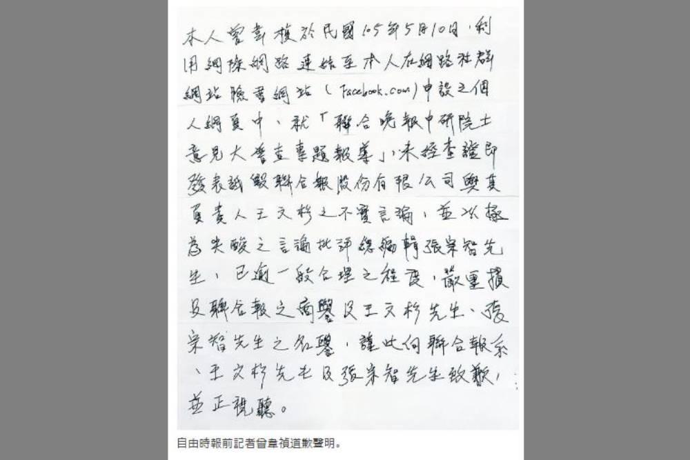 【匯流聲明(5/16更新)】對「媒體誹謗慣犯」曾韋禎所撰「被中國收編的匯流新聞網」一文之公開回應