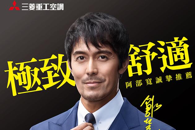 阿部寬現身台灣廣告 自信傳遞品牌精神