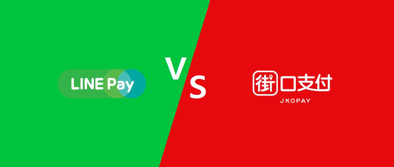 2018行動支付戰開打(一):LINE Pay、街口支付兩虎相爭,PChome後來居上?