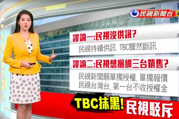 對涉己事務沒有平衡報導     NCC:民視在TBC斷訊案中 違反新聞自律規