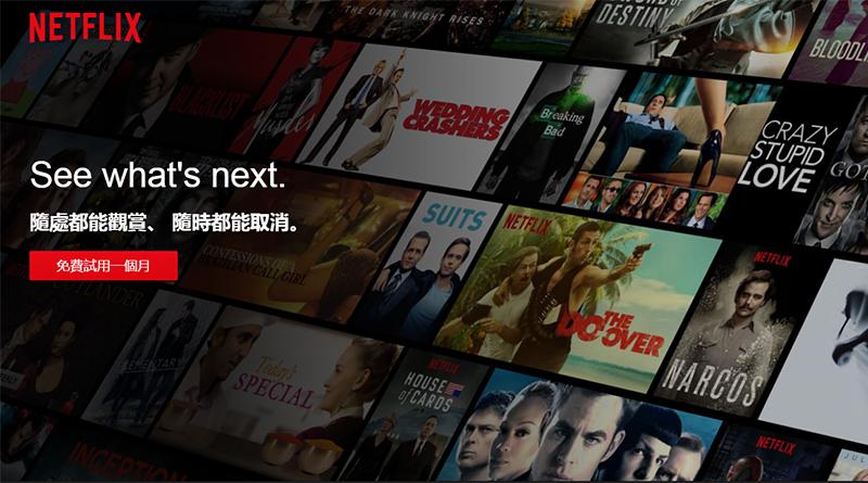 突破串流服務 Netflix開發智慧電視晶片