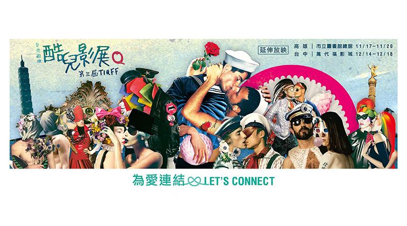 第3屆台灣國際酷兒影展10月22起開跑