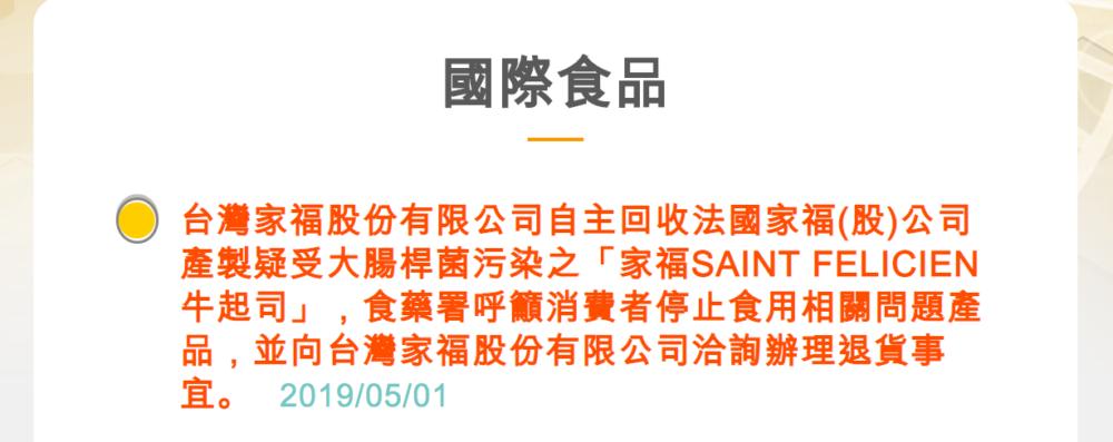 食品警訊!家樂福「牛起司」疑大腸桿菌汙染 台灣也下架回收