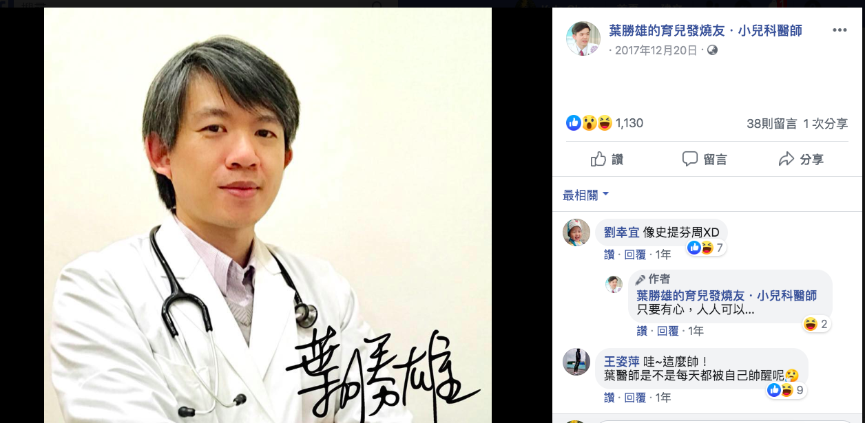 小兒科知名醫師葉勝雄停診抗癌仍病逝  同儕不捨直呼可惜