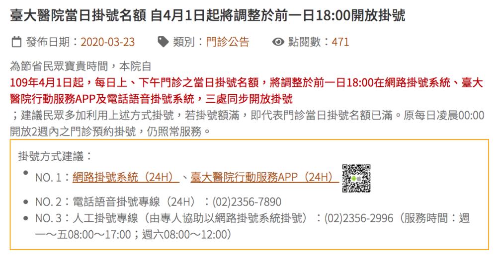 防疫!排隊人龍4月走入歷史  台大醫院宣布取消當日掛號排隊
