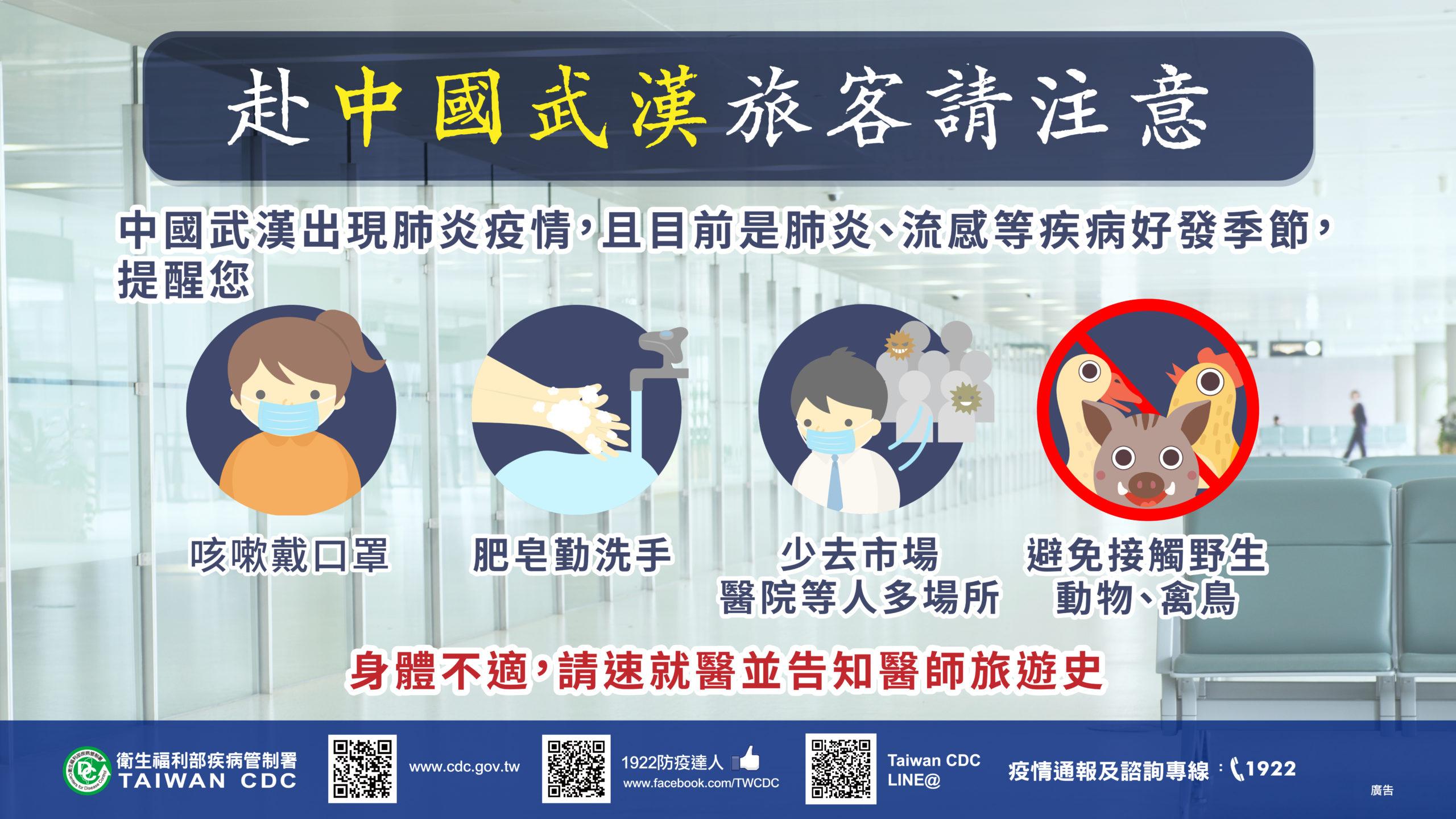 武漢肺炎有限人傳人之後  台灣即刻起列法定傳染病「24小時通報」