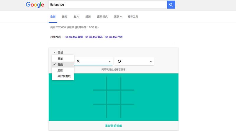輸入「tic-tac-toe」來和Google玩OOXX吧!