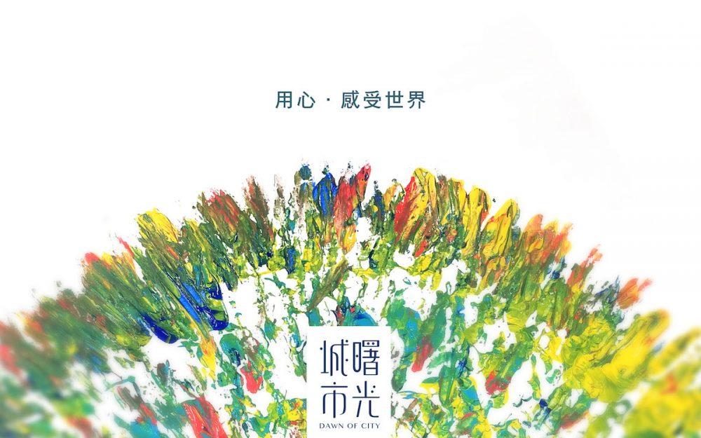 城市曙光計畫 透過香水呈現台灣氣味