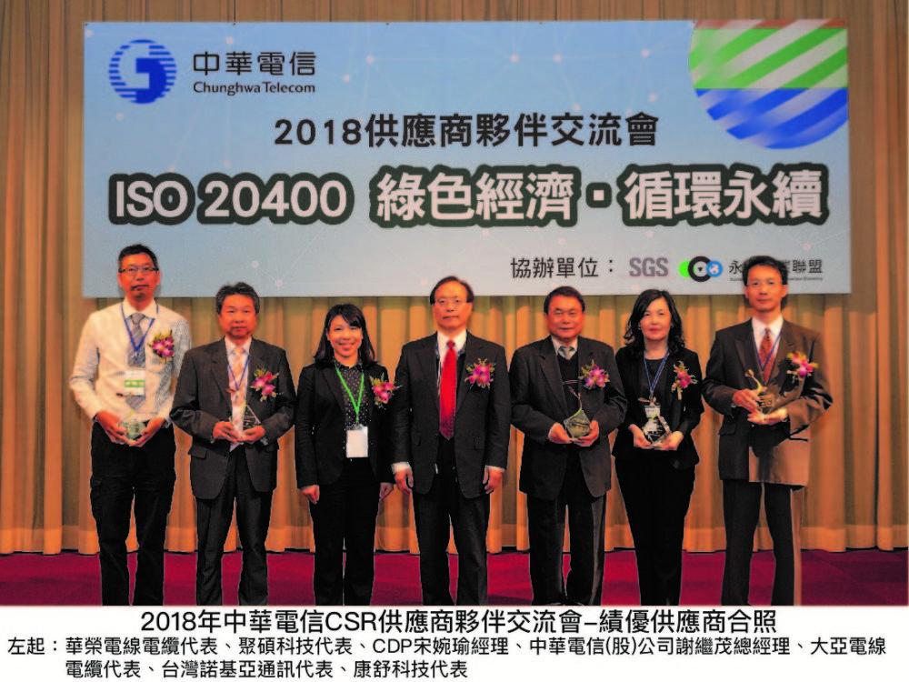 中華電信正式導入《ISO 20400永續採購指南標準》