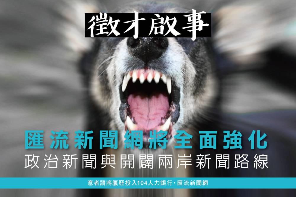 徵才啓事/匯流新聞網將全面強化政治新聞與開闢兩岸新聞路線