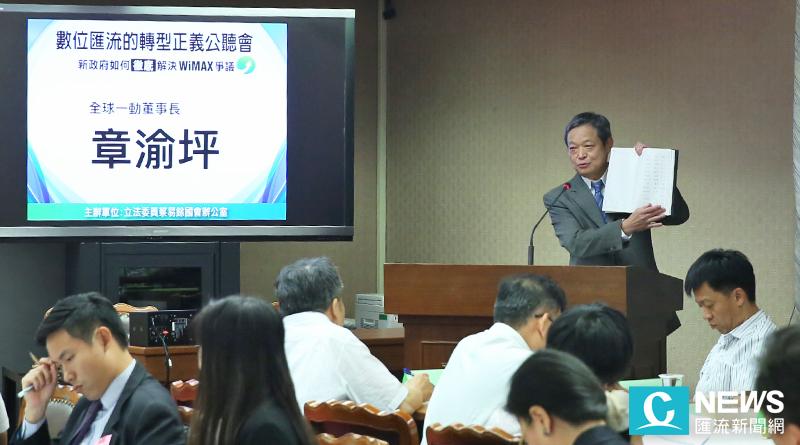 【WiMAX公聽會】NCC判死刑,業者與投資者受影響