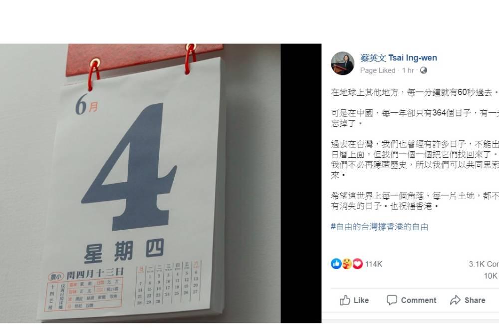 「中國一年只有364天」總統、副總統發文紀念六四