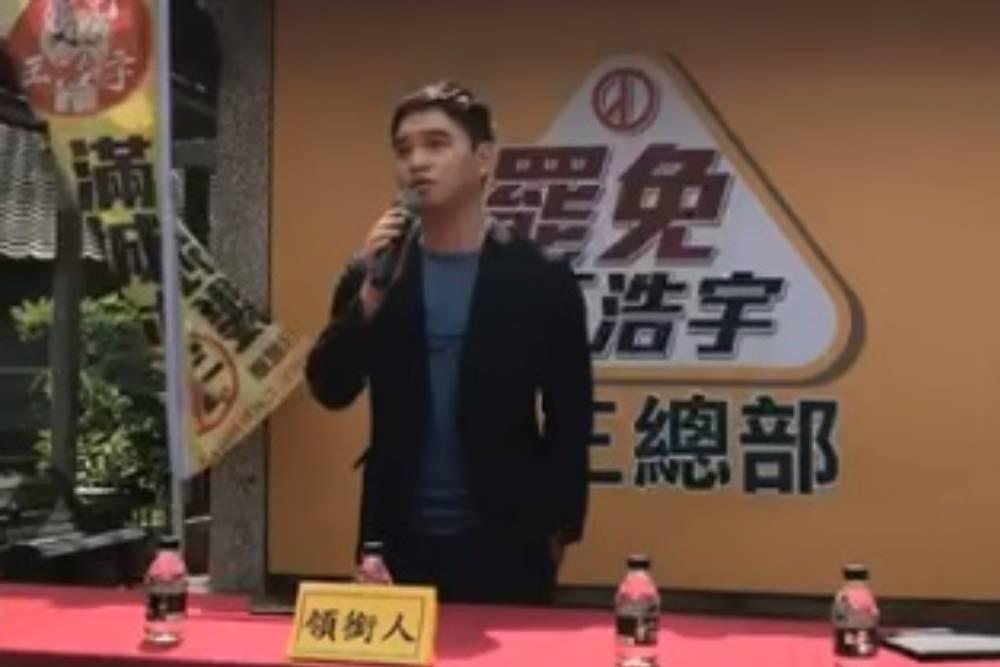 罷免王浩宇總部今成立 領銜人:希望還給中壢人清新政治環境