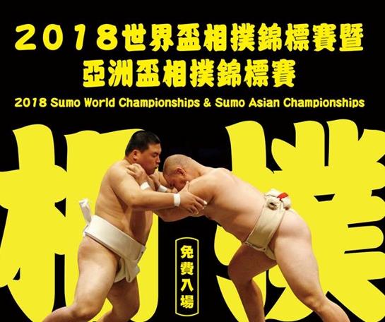 免費入場!2018世界盃相撲錦標賽 在桃園「重磅登場」