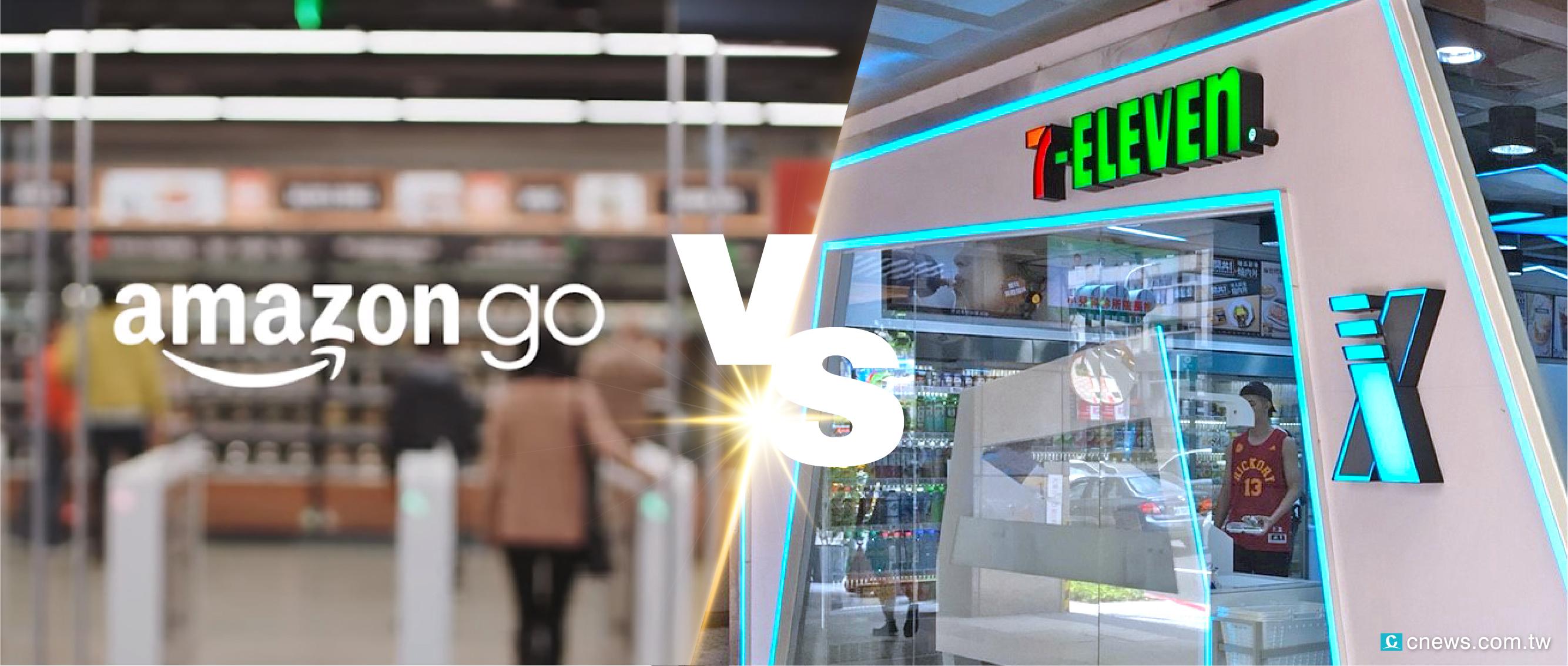 【無人商店殘酷擂台】Amazon Go  v.s. 小7 X-Store 究竟誰勝出?