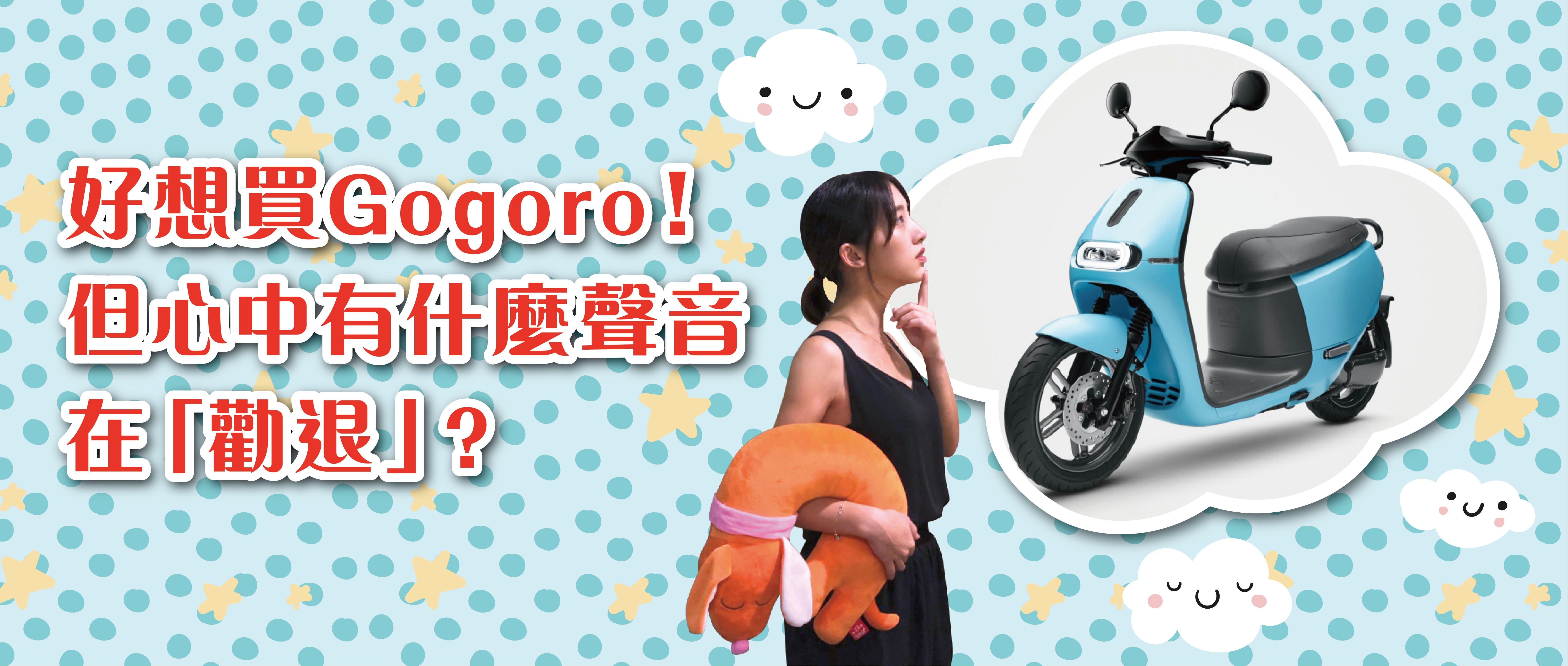 【有影】好想買Gogoro!但心中到底有什麼聲音在「勸退」?