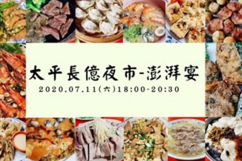 台中太平長億夜市「辦桌」方式舉行「澎湃宴」
