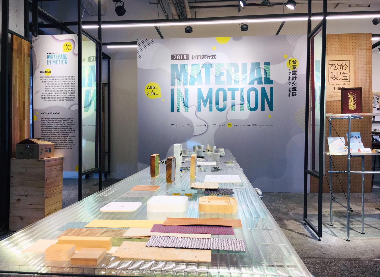 台泰設計交流展在松菸!來看工藝如何與科技結合