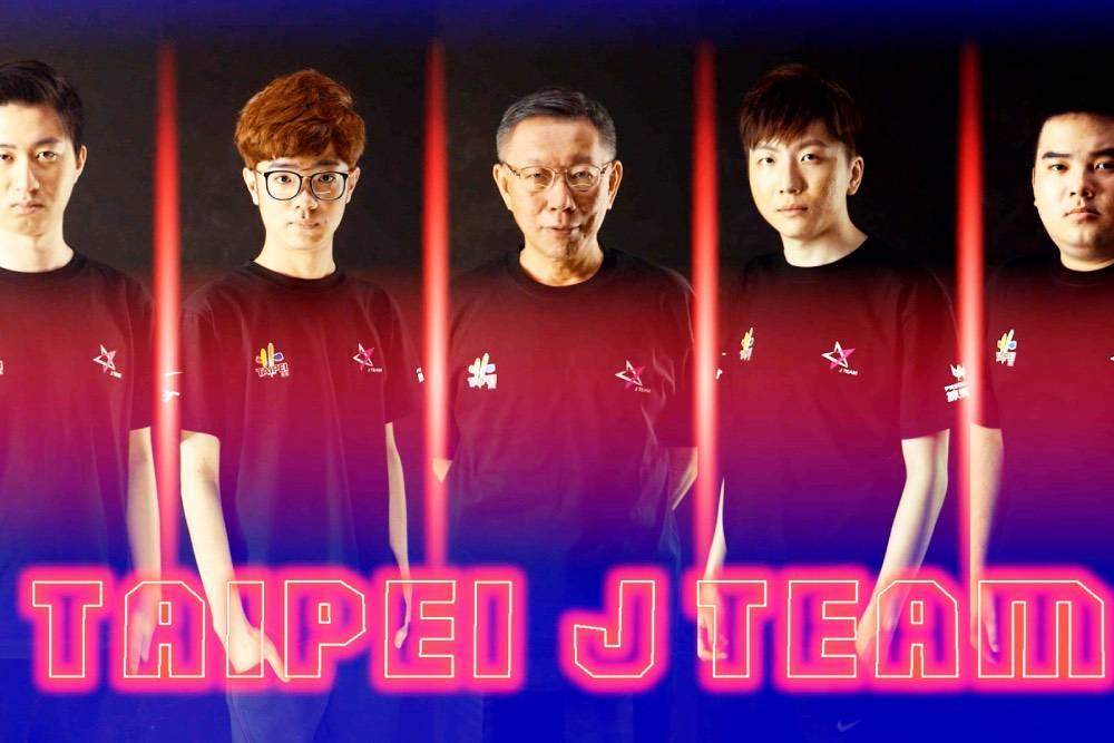 「台北J戰隊」征戰職業電競賽 柯文哲拍趣味宣傳片扮戰友