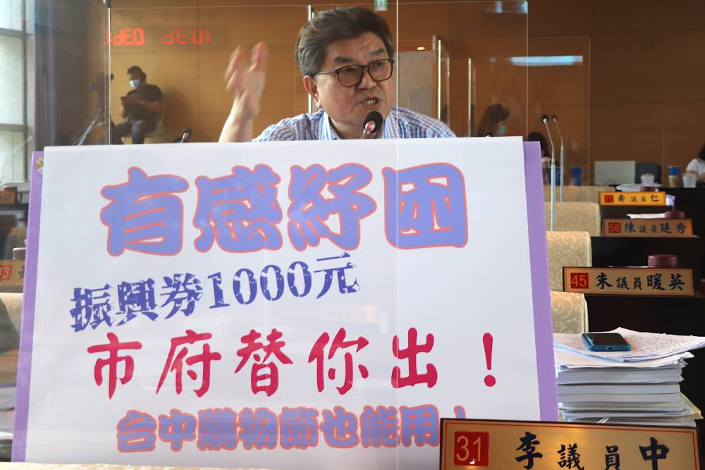 台中議員李中建議三倍券市府吸收1千