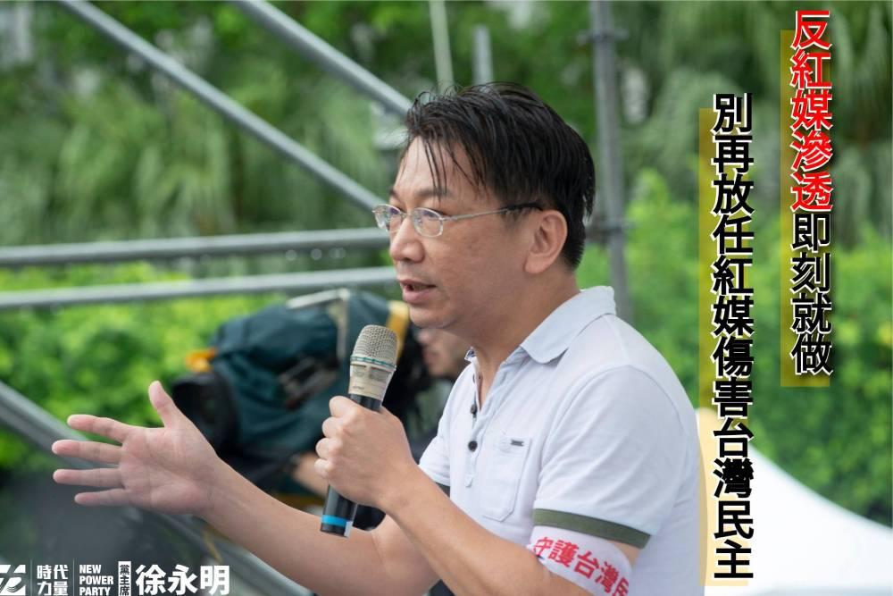 反紅媒大遊行滿週年  時力黨主席徐永明:別再放任紅媒傷害台灣民主!