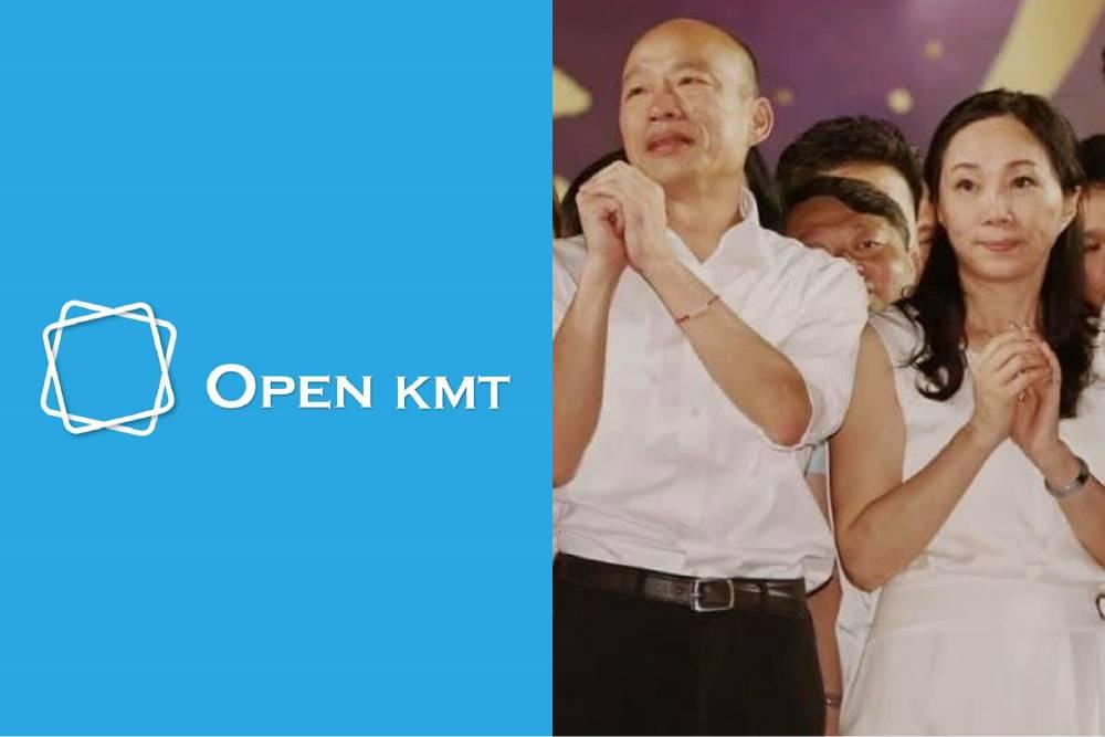 「黑韓最大宗」竟來自黨內!藍營高幹群組開酸韓國瑜  OpenKMT發表聲明否認到底