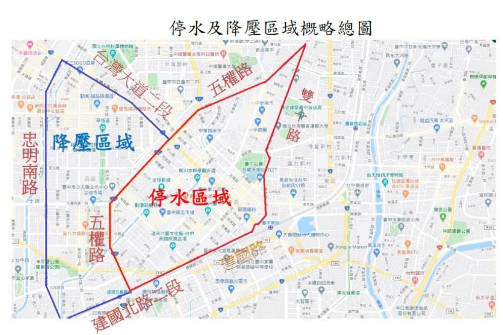 台中市4個區16日停水或降壓23小時