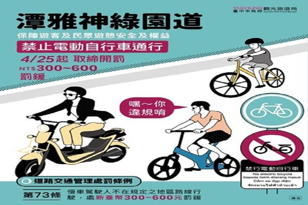 台中潭雅神綠園道禁止汽機車及電動自行車通行