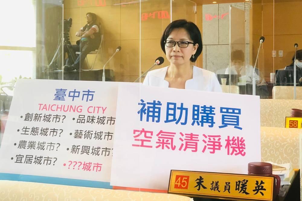 台中議員朱暖英促市府補助家戶購買空氣清淨機