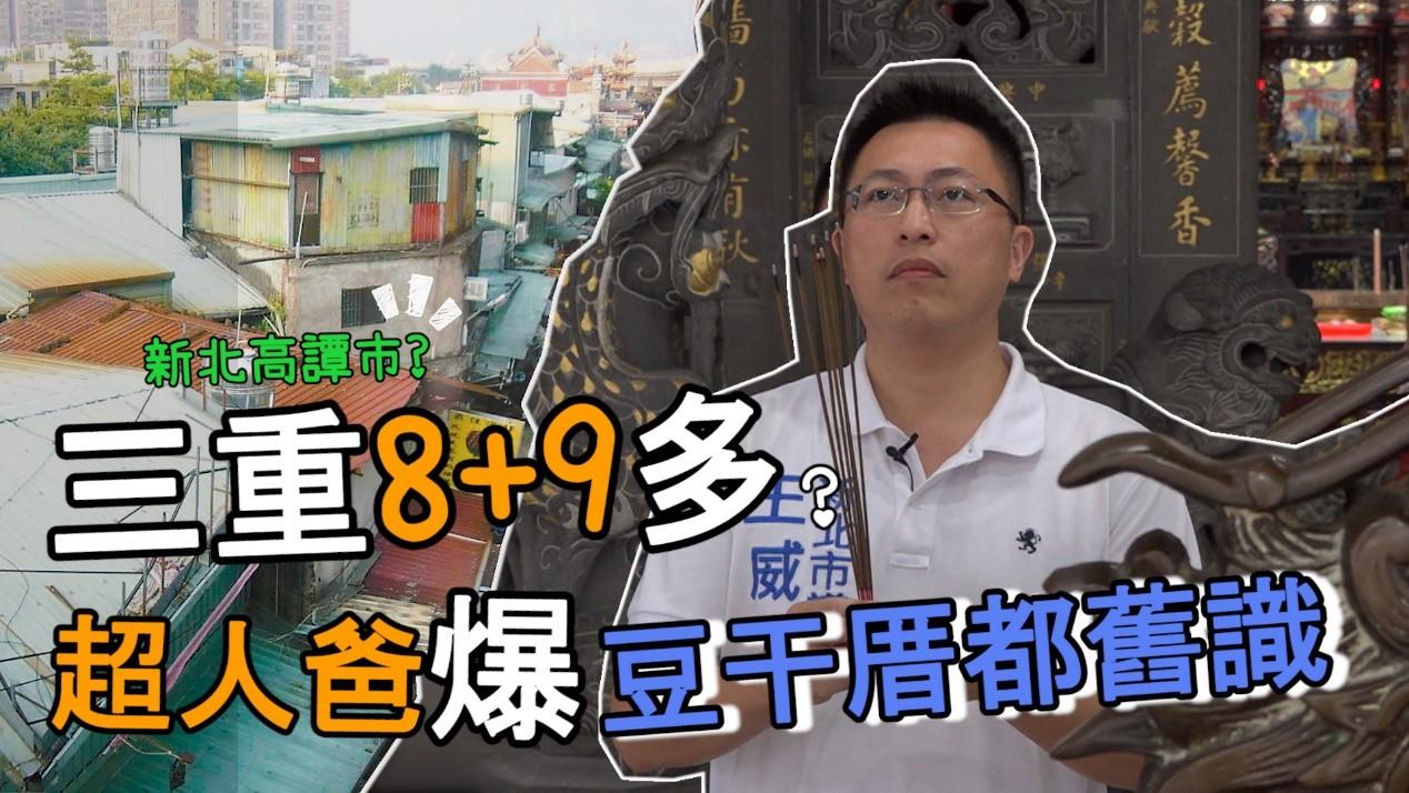 【有影】三重8+9超多?超人爸爆驚人過往 再喊:中國不可怕!|看起來好政005