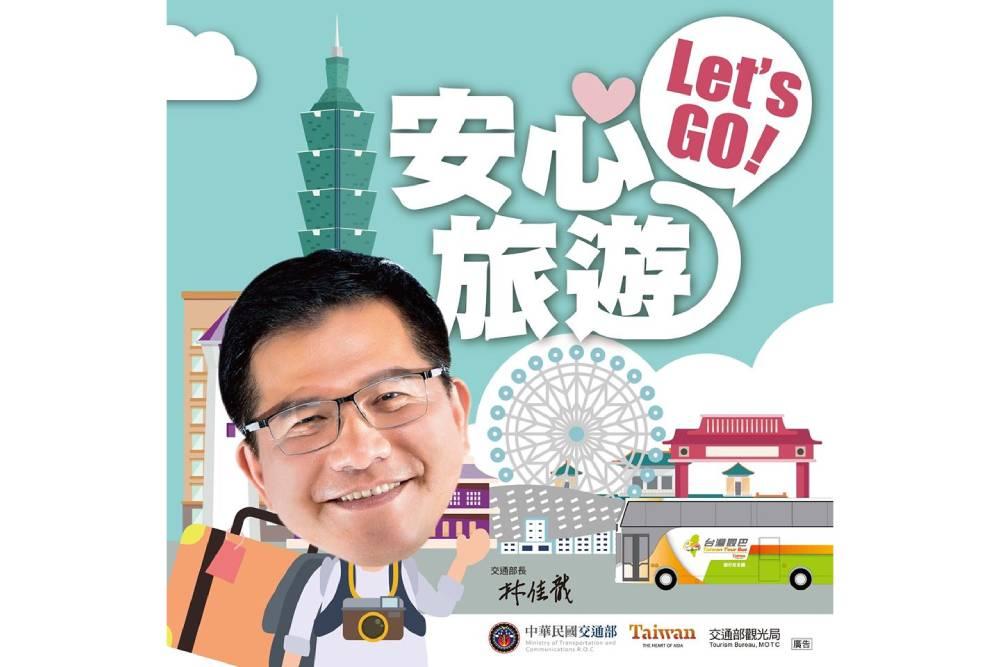 安心旅遊日補助700元「扣稅後」剩500元?交通部觀光局回應了!