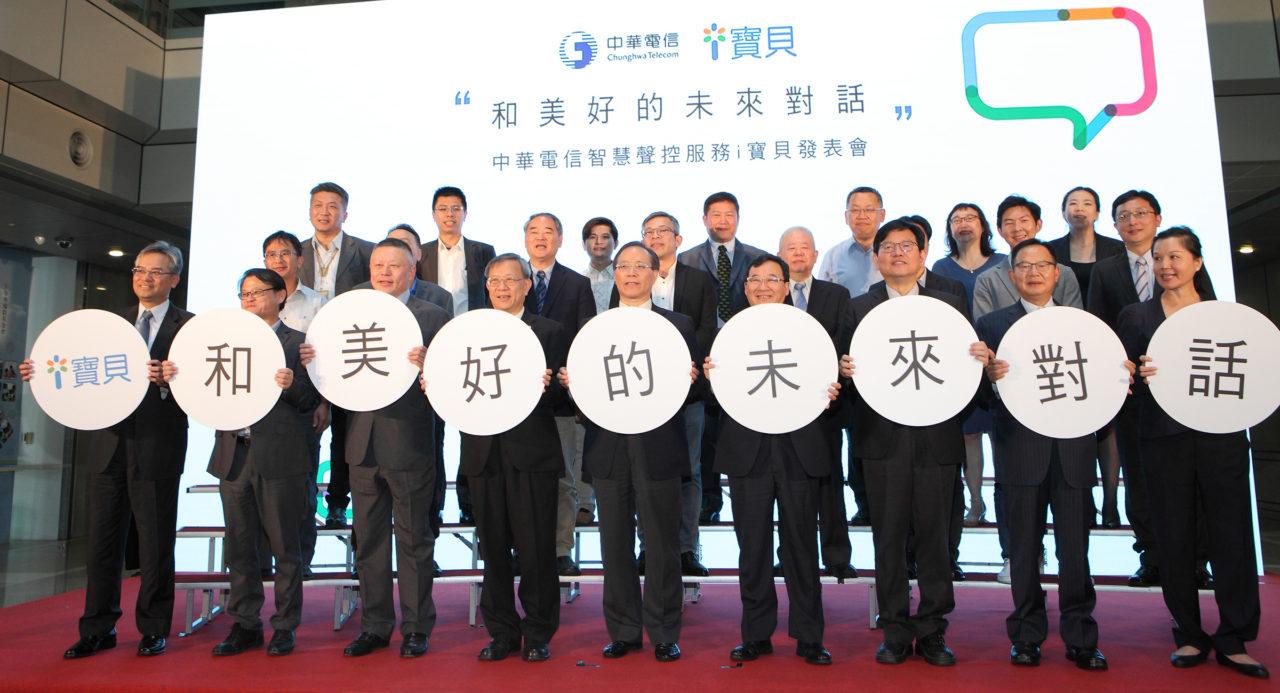 i寶貝來了!中華電信推出自主研發智慧聲控服務平台