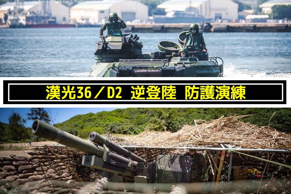 漢光36/D2 陸戰隊逆登陸 飛彈野戰部署&核生化防護演練