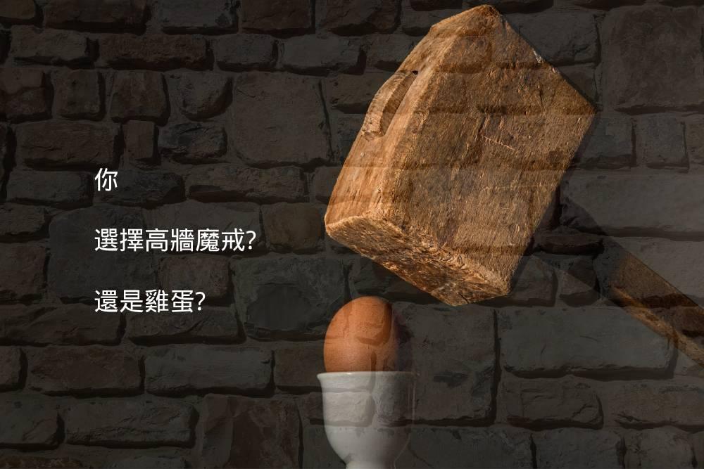 【投書】高牆內外  魔戒與雞蛋