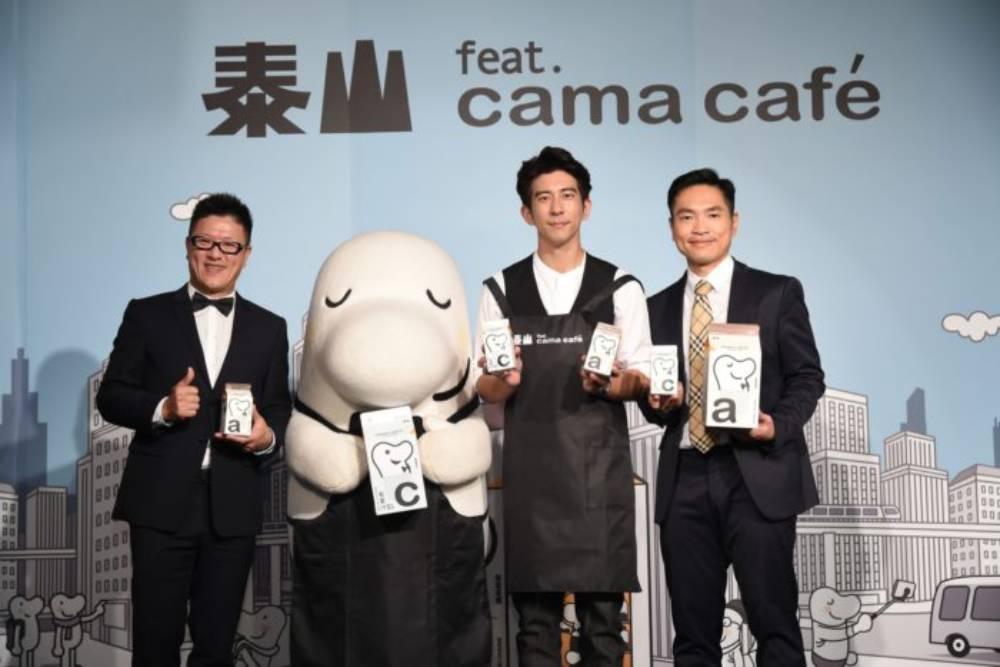強強聯手!泰山X cama café推人氣咖啡 要讓每一口都不簡單