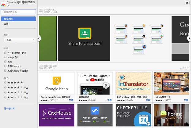 【區塊鏈】避免被偷拿來挖礦?Google加強管理Chrome擴充功能 9月起刪除內聯安裝