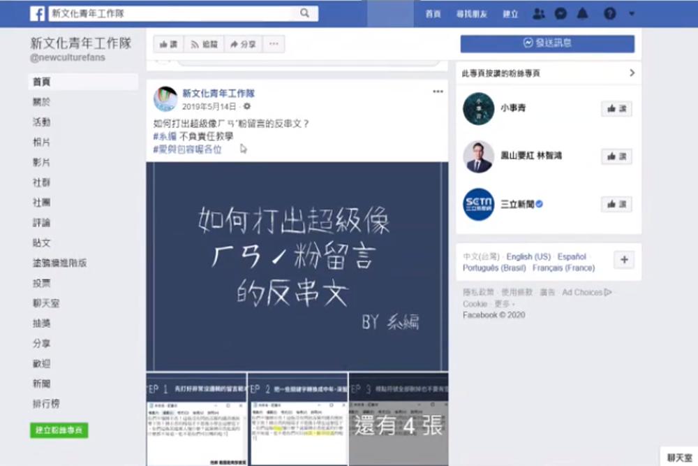 韓營曝光「1450反串韓粉」帶風向證據 新文化基金會、謝長廷回應這麼說