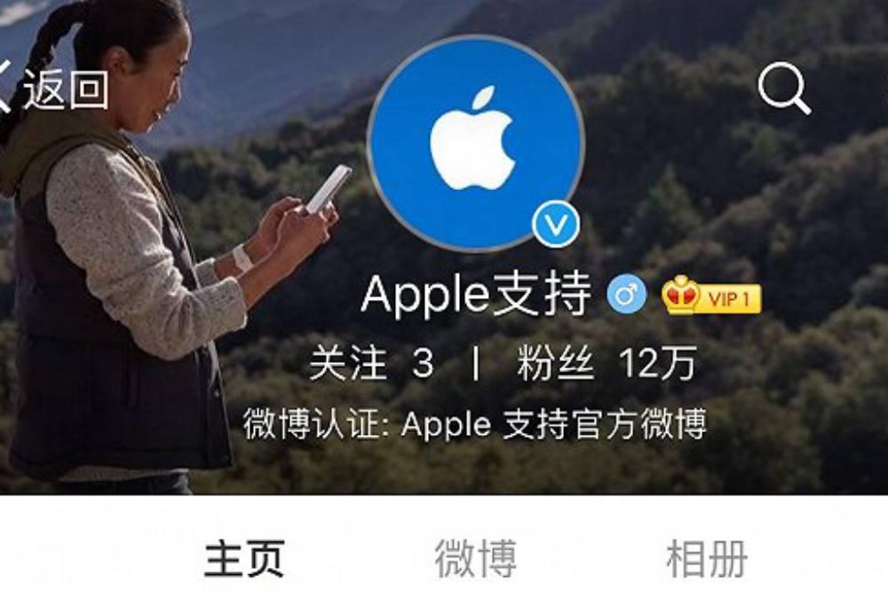 挽救大陸市場?不愛玩社群媒體的Apple竟創官方微博