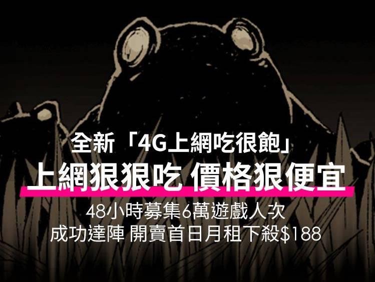 台灣之星出新招 4G上網吃很飽