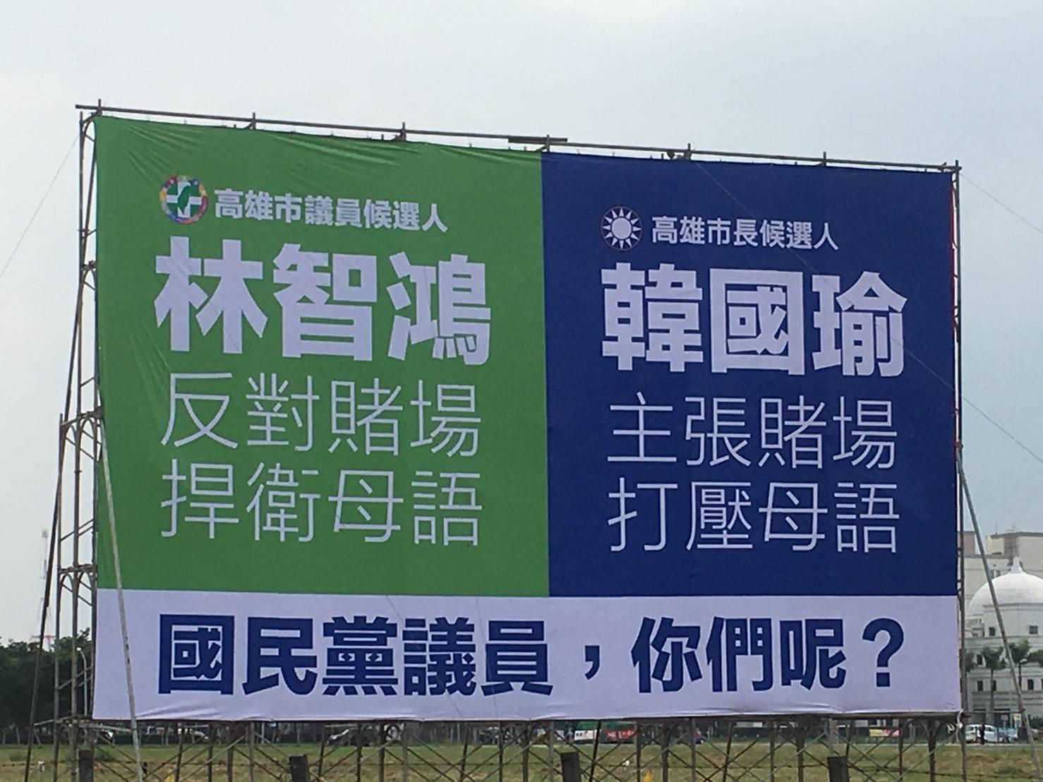 向韓國瑜的Casino說NO!高雄青六參選人在六區掛看板 要求國民黨表態