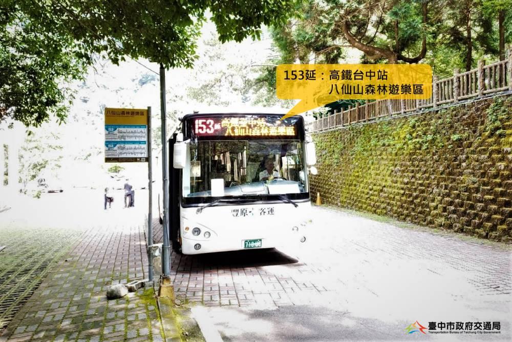 高鐵台中站153路公車延駛至八仙山遊樂區