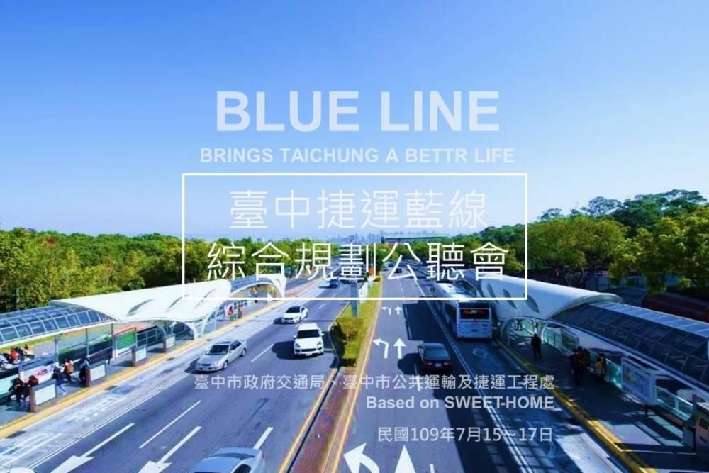 台中捷運藍線明年初提報中央審議