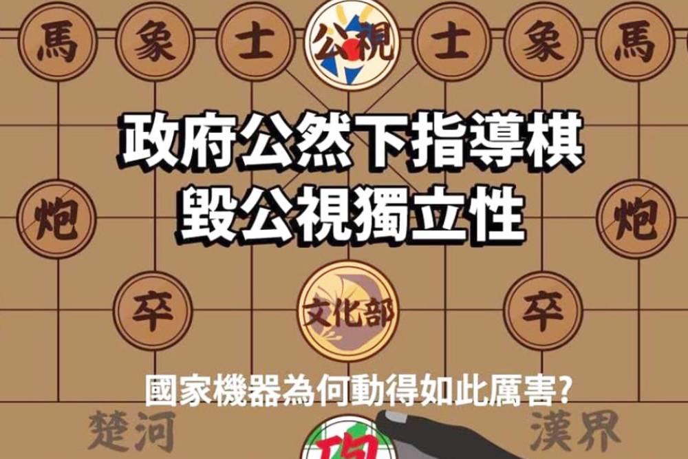 公視籌設國際影音平台惹議   時代力量:政府下指導棋毀公視獨立性