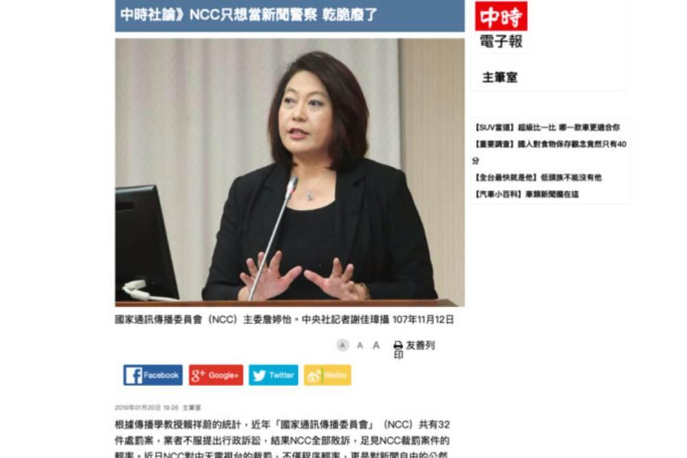 NCC駁斥新聞警察指控 直指中時社論試圖操控輿論觀感