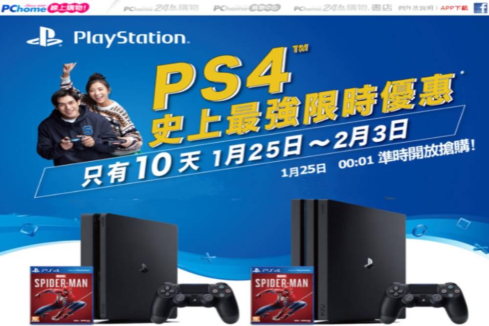 線上電玩展火熱 PChome購物PS4賣破歷史新高